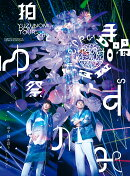 LIVE FILMS ゆずのみ〜拍手喝祭〜【Blu-ray】