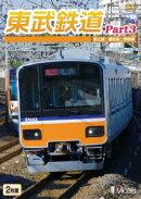東武鉄道Part3 東上線、越生線、野田線