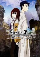 劇場版Steins;Gate(2)