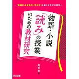 物語・小説「読み」の授業のための教材研究