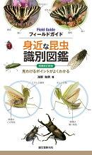 増補改訂新版 身近な昆虫識別図鑑