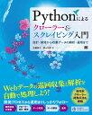 Pythonによるクローラー&スクレイピング入門 設計・開発から収集データの解析・運用まで [ 加藤 勝也 ]