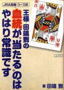 """王様・田端到の血統が""""当たる""""のはやはり常識です"""