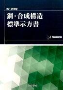 鋼・合成構造標準示方書 耐震設計編(2018年制定)
