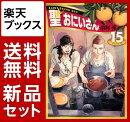 聖☆おにいさん 1-15巻セット
