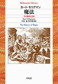 魔法(912) その歴史と正体 (平凡社ライブラリー) [ カート・セリグマン ]