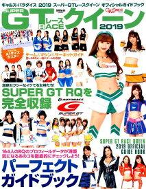 GALS PARADISE 2019スーパーGTレースクイーンオフィシャルガイドブック (SAN-EI MOOK)