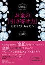 お金の「引き寄せ力」を知りたいあなたへ Keiko的Lunalogy [ Keiko ]