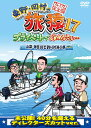 東野・岡村の旅猿17 プライベートでごめんなさい…山梨・神奈川で釣り対決の旅 プレミアム完全版 [ 東野幸治 ]