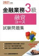 2021年度版 金融業務3級 融資コース試験問題集