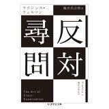 反対尋問 (ちくま学芸文庫)