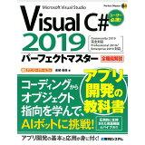 Visual C# 2019パーフェクトマスター (Perfect master)