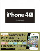 iPhone4S Perfect Manual