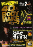 【バーゲン本】4D BODY MAKEチューブ TYPE即効