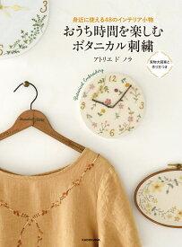 身近に使える48のインテリア小物 おうち時間を楽しむボタニカル刺繍 [ アトリエ ド ノラ ]