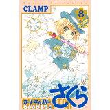 カードキャプターさくらクリアカード編(8) (KCデラックス)