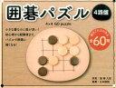 囲碁パズル4路盤 ([バラエティ]) [ 張栩 ]