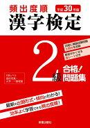 平成30年版 頻出度順 漢字検定2級 合格!問題集