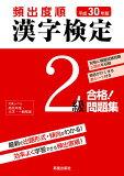 頻出度順漢字検定2級合格!問題集(平成30年版)