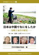 日本は中国でなにをしたか ─侵略と加害の歴史─