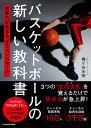 バスケットボールの新しい教科書 実戦力が高まる「オフェンスルール」 [ 磯ケ谷 光明 ]
