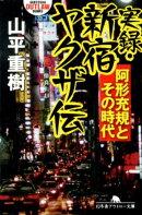 実録・新宿ヤクザ伝