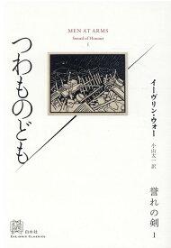 つわものども 誉れの剣1 (エクス・リブリス・クラシックス) [ イーヴリン・ウォー ]