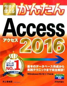 今すぐ使えるかんたんAccess 2016 Windows10/8.1/7対応版 [ 井上香緒里 ]