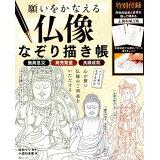 願いをかなえる仏像なぞり描き帳 (TJ MOOK)