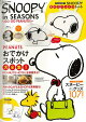 【バーゲン本】SNOOPY in SEASONS 〜GO GO PEANUTS!