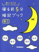 寝る前5分暗記ブック中1