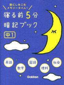 寝る前5分暗記ブック(中1) 頭にしみこむメモリータイム! [ 学研教育出版 ]
