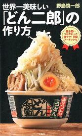 世界一美味しい「どん二郎」の作り方 誰も思いつかなかった激ウマ!B級フードレシピ [ 野島慎一郎 ]