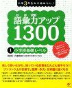 小学3年生から始めたい!語彙力アップ1300(1) [ 内藤俊昭 ]