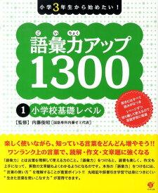 小学3年生から始めたい!語彙力アップ1300(1) 小学校基礎レベル [ 内藤俊昭 ]