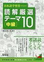 日本語学習者のための読解厳選テーマ10(中級) [ 清水正幸 ]