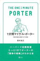 【バーゲン本】1分間マイケル・ポーター