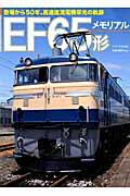 EF65形メモリアル