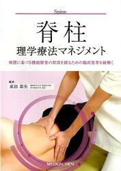 脊柱理学療法マネジメント