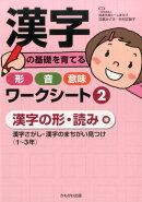 漢字の基礎を育てる形・音・意味ワークシート(2)