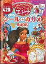 Disneyアバローのプリンセスエレナたっぷりシール&たのしいぬりえBOOK ([バラエティ])