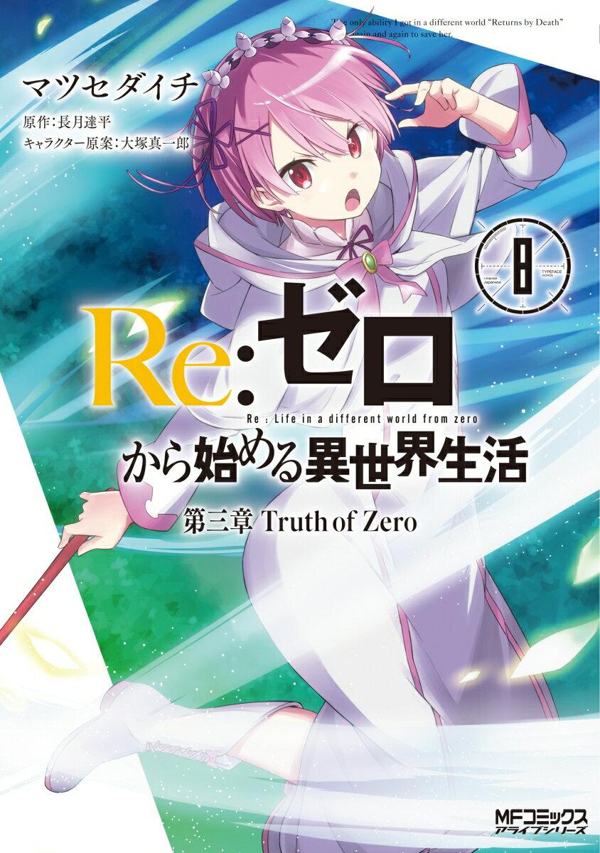 Re:ゼロから始める異世界生活 第三章 Truth of Zero 8 (MFコミックス アライブシリーズ) [ マツセダイチ ]