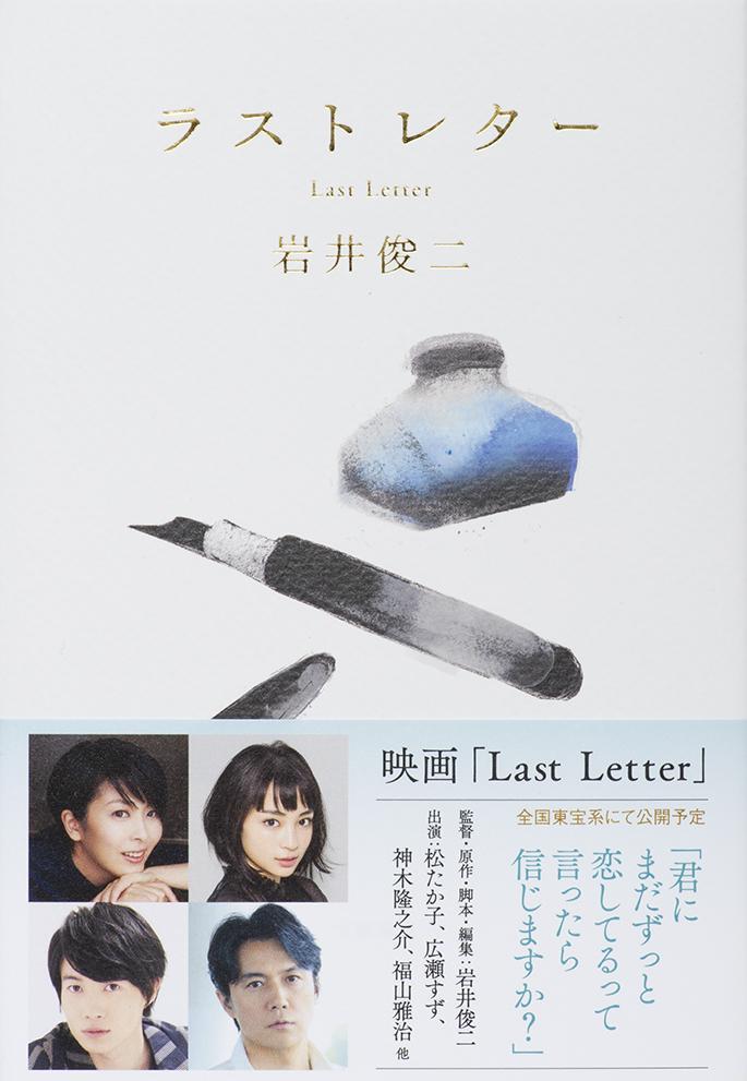 ラストレター [ 岩井 俊二 ]
