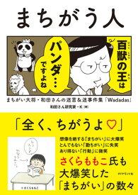 まちがう人 まちがい大将・和田さんの迷言&迷事件集「Wadadas」 [ 和田さん研究家・K ]