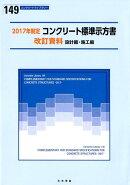 コンクリート標準示方書改訂資料(2017年制定)