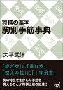 将棋の基本 駒別手筋事典 (マイナビ将棋文庫) [ 大平武洋 ]