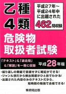乙種4類危険物取扱者試験(平成28年版)