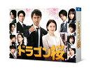 ドラゴン桜(2021年版)ディレクターズカット版 DVD-BOX