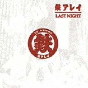 LAST NIGHT [ 鉄アレイ ]