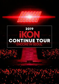 2019 iKON CONTINUE TOUR ENCORE IN SEOUL(初回生産限定盤)(スマプラ対応) [ iKON ]